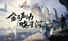 《古劍奇譚木語人》游戲評測:佛系玩家新去處