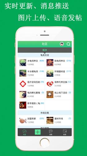 龜友之家app截圖2
