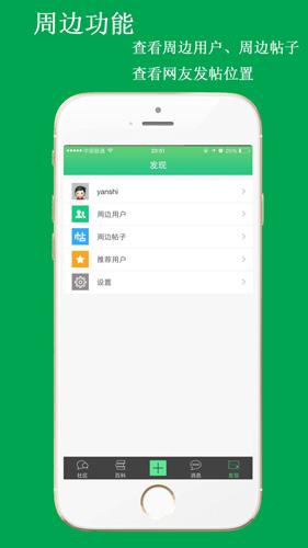 龜友之家app截圖3