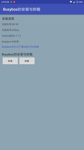 busybox工具箱中文版截圖2