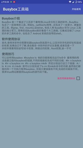 busybox工具箱中文版截圖1