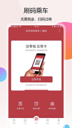 徐州地鐵app截圖3