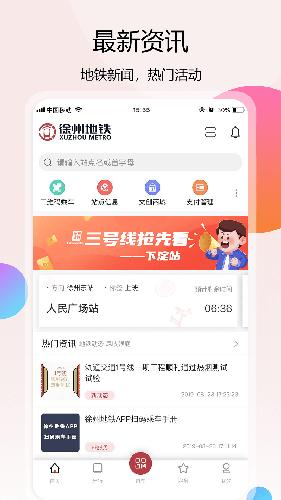 徐州地鐵app截圖1