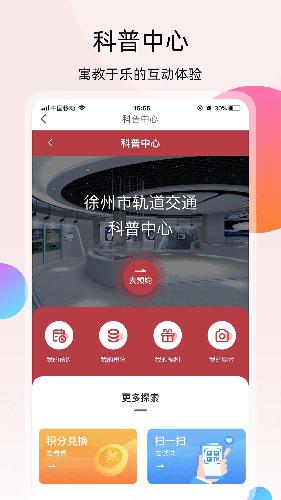 徐州地鐵app截圖4