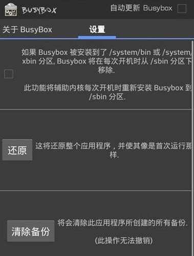 busybox工具箱中文版圖片2