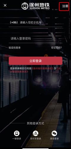 徐州地鐵app圖片2