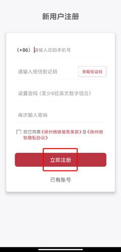 徐州地鐵app圖片3