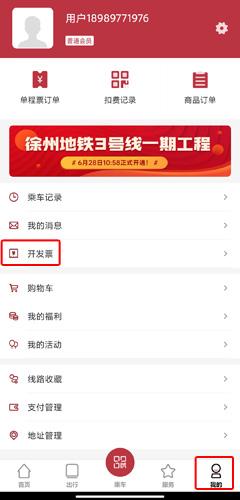 徐州地鐵app圖片6
