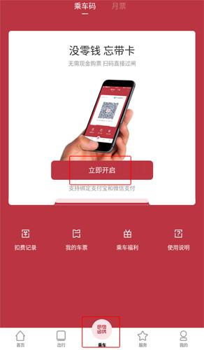 徐州地鐵app圖片4