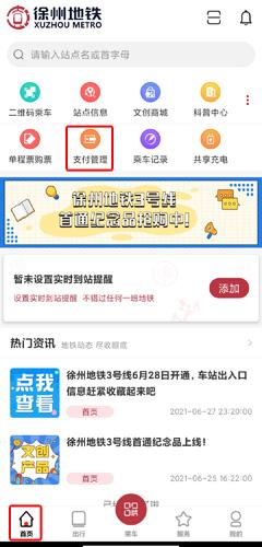 徐州地鐵app圖片8