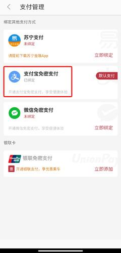 徐州地鐵app圖片9