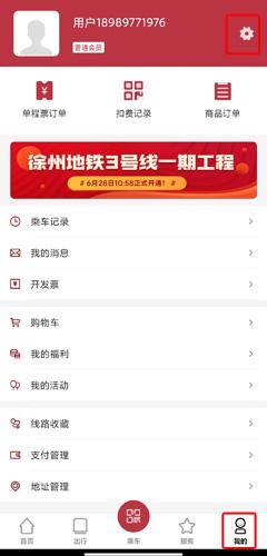 徐州地鐵app圖片12