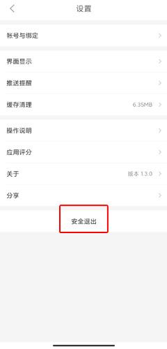 徐州地鐵app圖片13