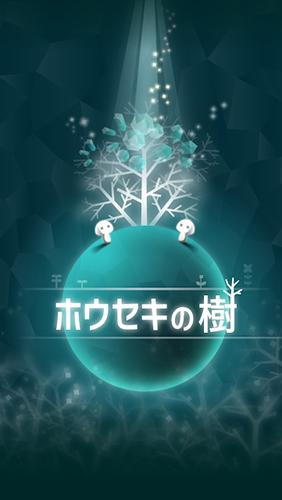 寶石之樹無限金幣截圖1