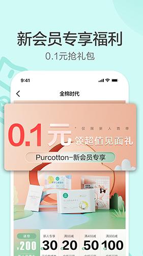 全棉時代app截圖2