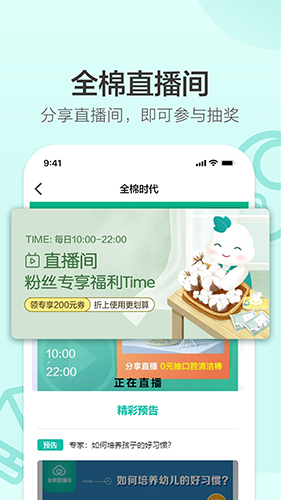 全棉時代app截圖5