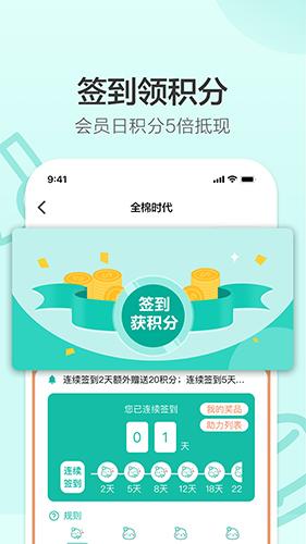 全棉時代app截圖4