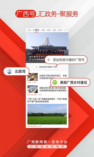 廣西云app截圖2