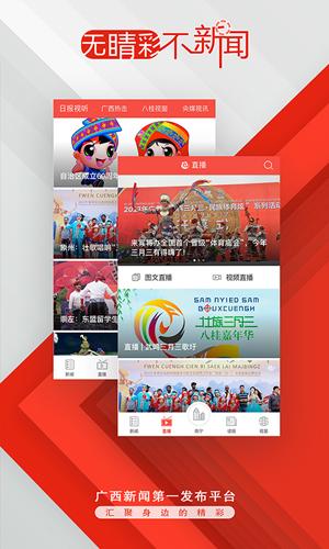 廣西云app截圖3