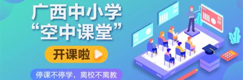 廣西云app怎么看空中課堂