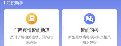 廣西云app怎么答題