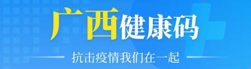 廣西云app怎么申請健康碼
