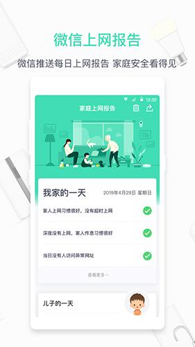 360家庭防火墻app截圖1