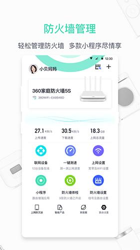 360家庭防火墻app截圖2