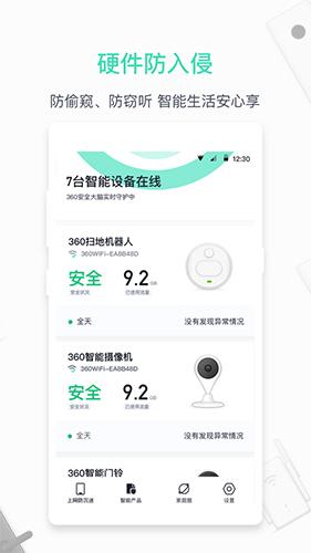 360家庭防火墻app截圖4