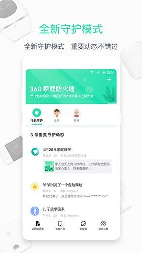 360家庭防火墻app截圖3