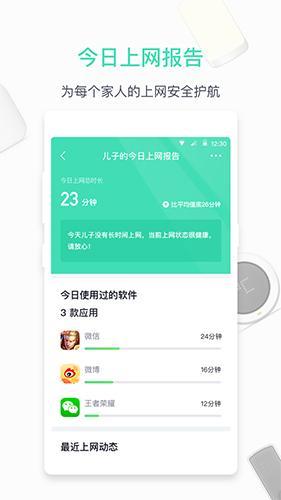 360家庭防火墻app截圖5