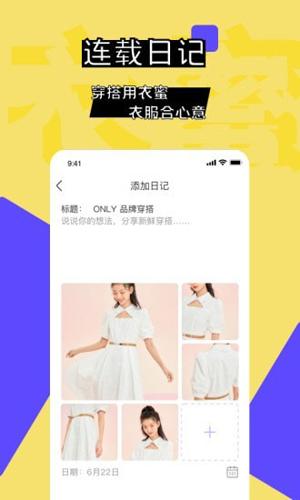 衣蜜app截圖3