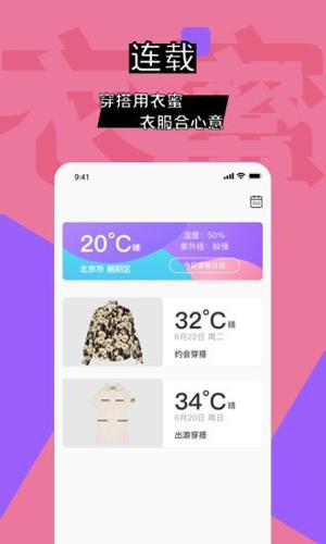 衣蜜app截圖2