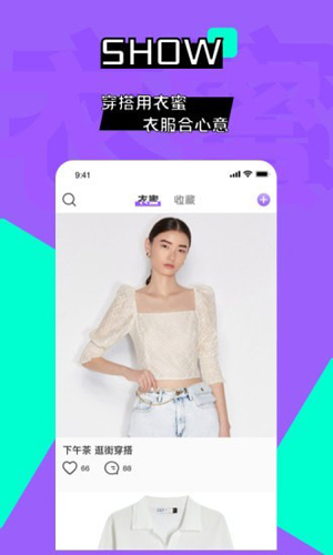 衣蜜app截圖4