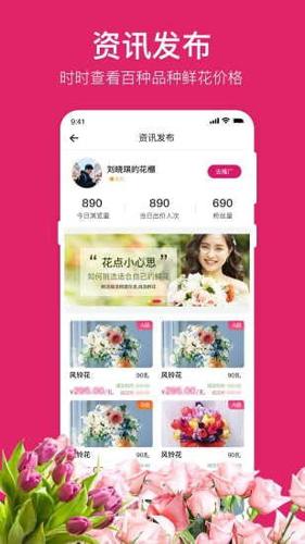 天采賣花app截圖1