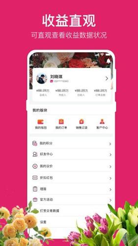 天采賣花app截圖2