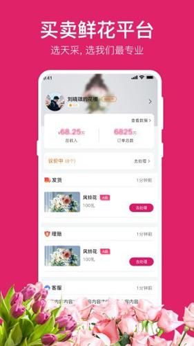 天采賣花app截圖3