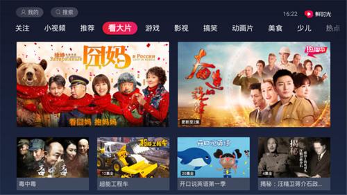 華數鮮時光app官方版截圖2