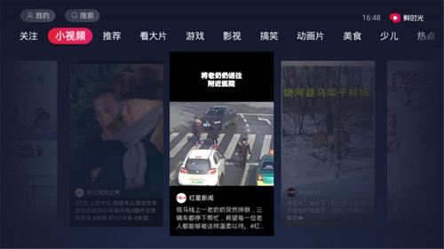 華數鮮時光app官方版截圖4