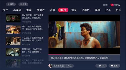 華數鮮時光app官方版截圖3
