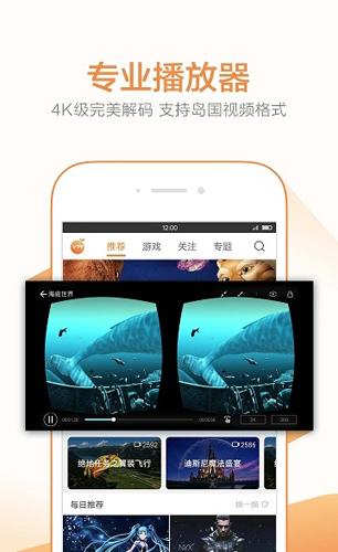 橙子視頻手機版截圖2