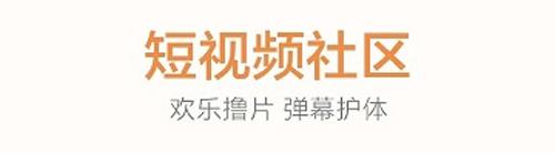 橙子視頻手機版功能介紹