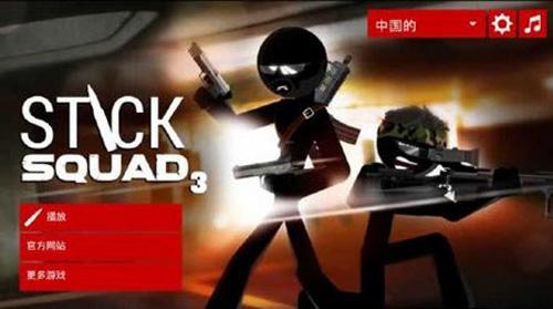 火柴人狙擊手3無限金幣鉆石版截圖1