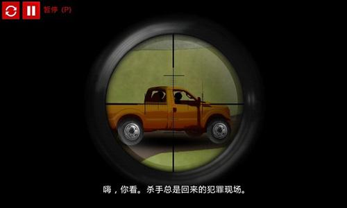 火柴人狙擊手3無限金幣鉆石版截圖4