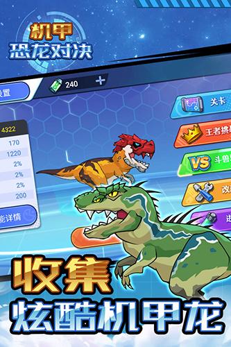 機甲恐龍對決截圖1