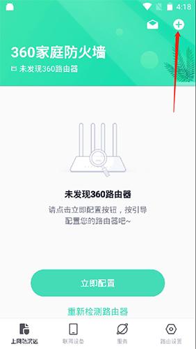 360家庭防火墻app3