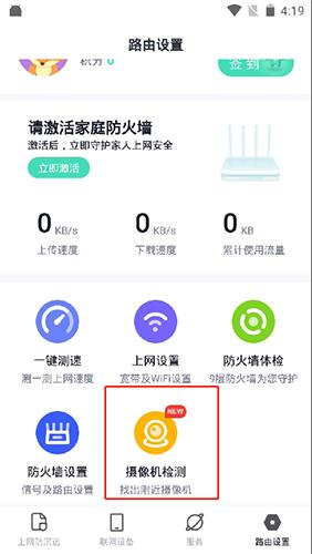 360家庭防火墻app7