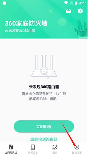 360家庭防火墻app9