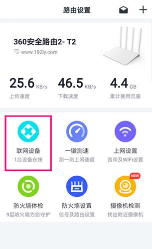 360家庭防火墻app10