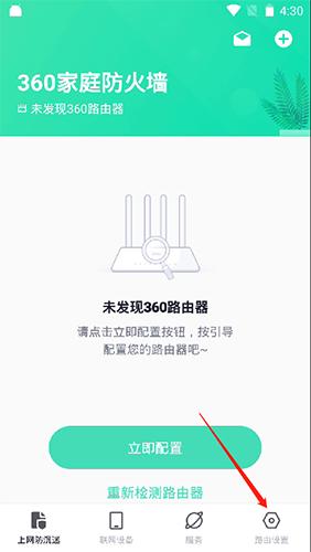 360家庭防火墻app12